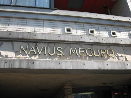 ナビウス目黒の看板