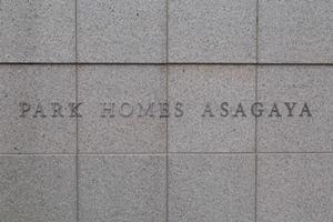 パークホームズ阿佐ヶ谷の看板