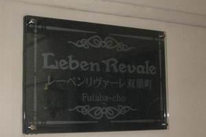 レーベンリヴァーレ双葉町の看板