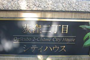 荻窪二丁目シティハウスの看板