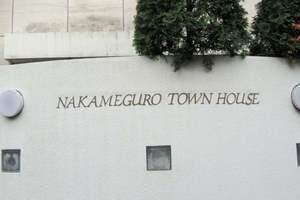 中目黒タウンハウスの看板