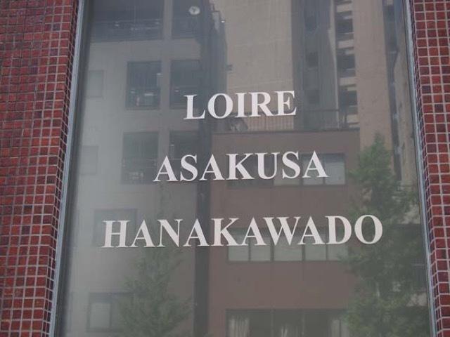 ロワール浅草花川戸の看板