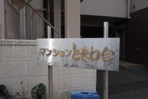 マンショントキワ台の看板