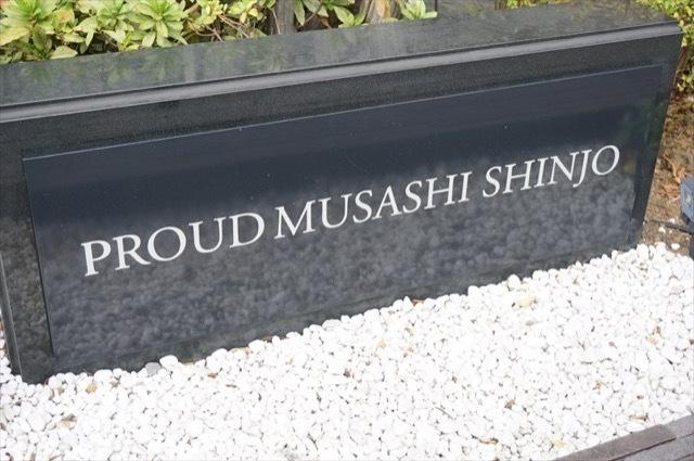 プラウド武蔵新城の看板