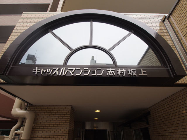 キャッスルマンション志村坂上の看板