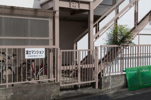 富士マンション(杉並区)のエントランス
