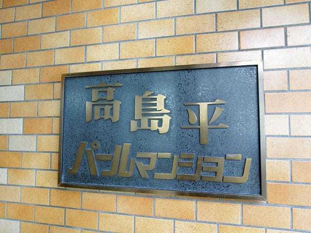 高島平パールマンションの看板