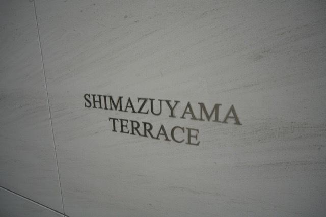 島津山テラスの看板