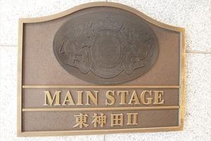 メインステージ東神田2の看板