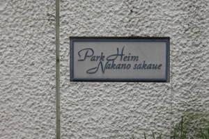 パークハイム中野坂上の看板
