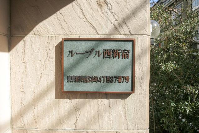 ルーブル西新宿の看板