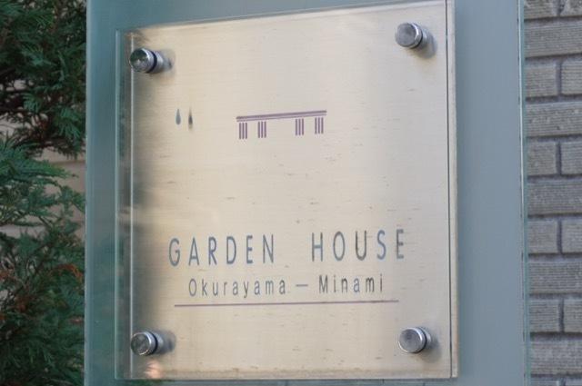 大倉山南ガーデンハウスの看板