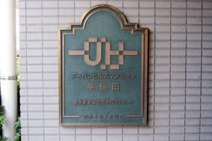アーバンヒルズ早稲田の看板
