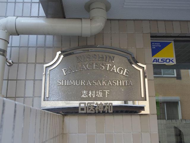 日神パレステージ志村坂下の看板