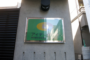 アイディ幡ヶ谷の看板
