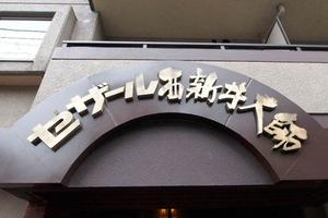 セザール西新井大師の看板