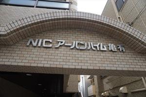 ニックアーバンハイツ亀有の看板