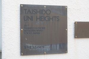太子堂ユニハイツの看板
