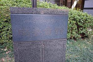 パークハウス多摩川南3番館の看板