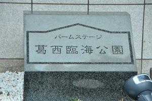 バームステージ葛西臨海公園の看板