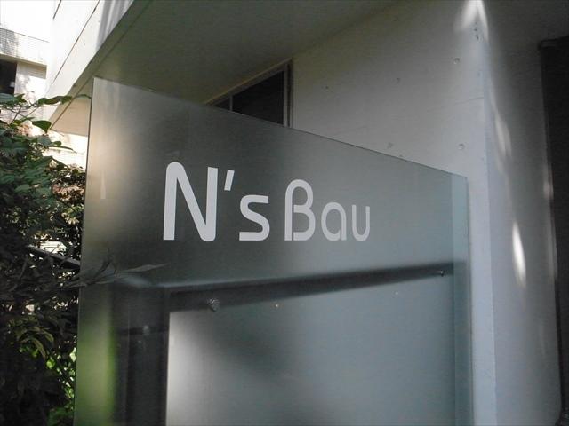 N'sBauの看板