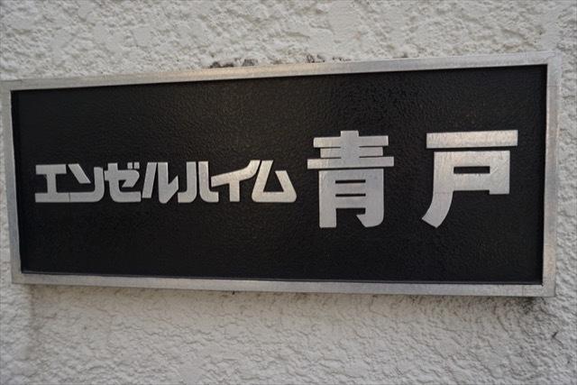 エンゼルハイム青戸の看板