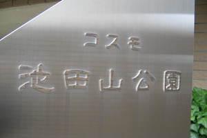 コスモ池田山公園の看板
