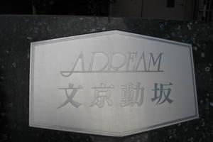 アドリーム文京動坂の看板