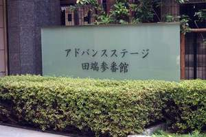 アドバンスステージ田端参番館の看板