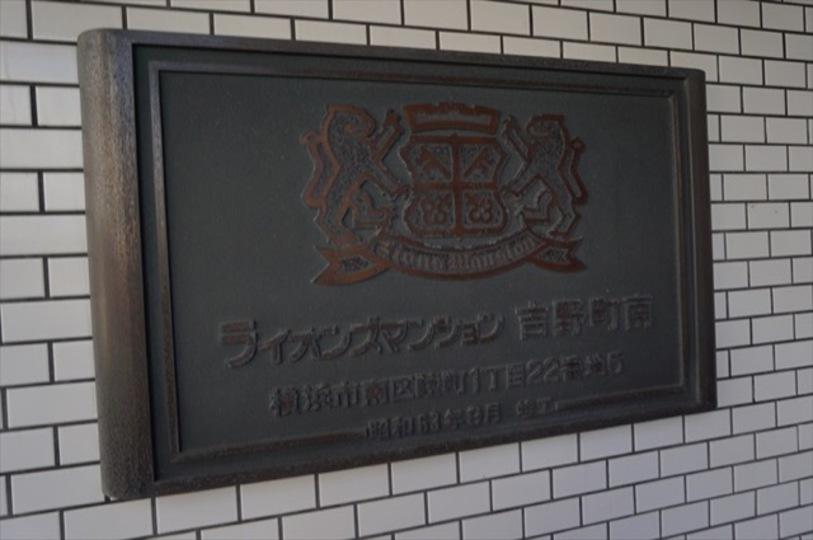 ライオンズマンション吉野町南の看板