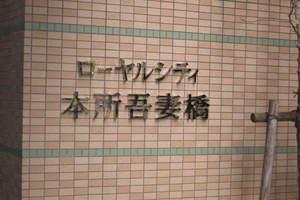 ローヤルシティ本所吾妻橋の看板