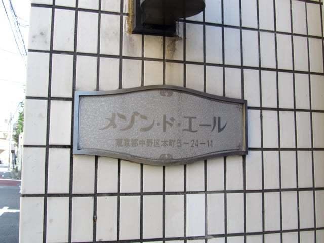 メゾン・ド・エールの看板