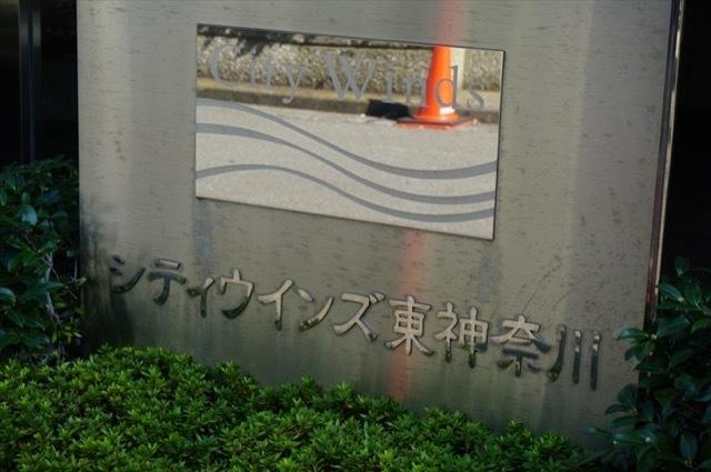 シティウインズ東神奈川の看板