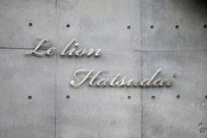 ルリオン初台の看板