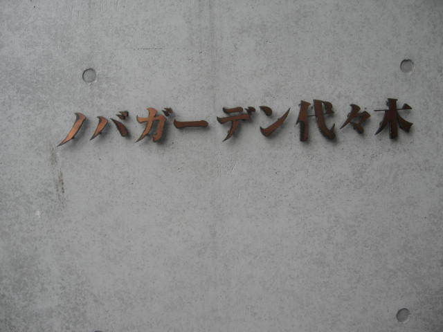ノバガーデン代々木の看板