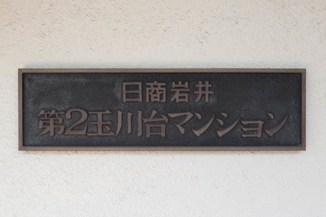 日商岩井第2玉川台マンションの看板