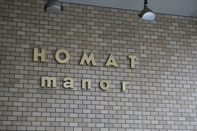 ホーマットマナーの看板