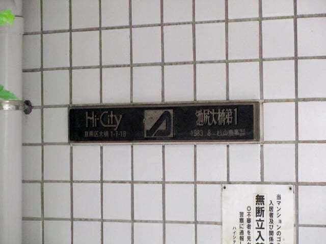 ハイシティ池尻大橋第1の看板