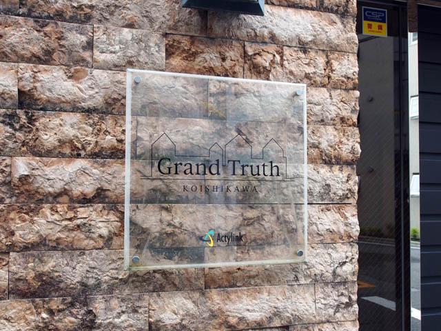 グラントゥルース小石川の看板