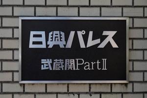 日興パレス武蔵関パート2の看板