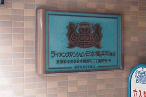 ライオンズマンション日本橋浜町第2の看板