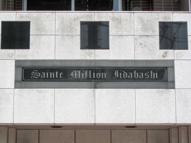 サンテミリオン飯田橋の看板