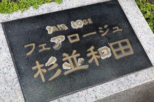 フェアロージュ杉並和田の看板