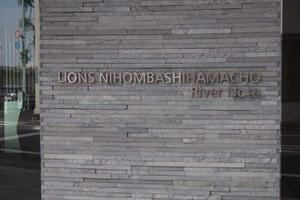 ライオンズ日本橋浜町リバーノートの看板