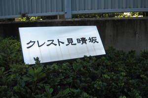 クレスト見晴坂新宿中落合の看板