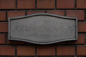 メゾン・ド・ヴェスペールの看板
