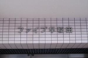 ファイブ早稲田の看板