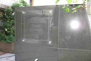 ステージグランデ本郷の看板