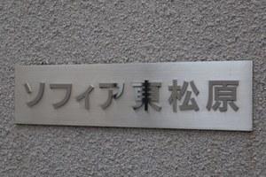 ソフィア東松原の看板