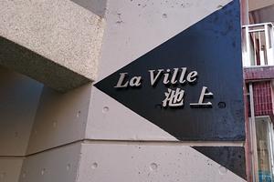 ラヴィール池上の看板